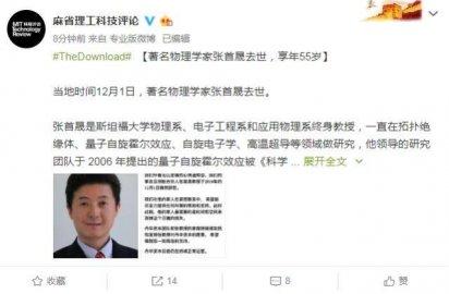 量子力学领域著名华裔科学家张首晟疑因忧郁症跳楼自杀