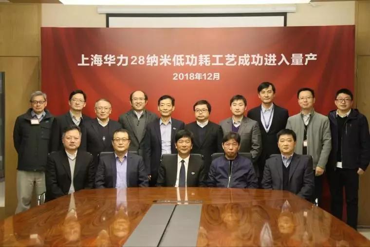上海华力宣布:28纳米低功耗工艺芯片进入量产阶段