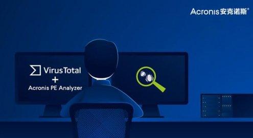 安克诺斯(Acronis)与Google子公司合作打造基于AI的恶意软件检测引擎工具