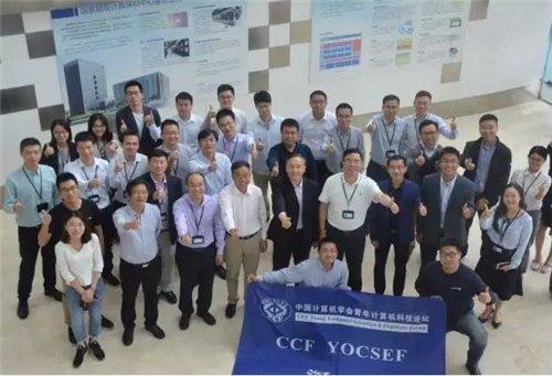 首届粤港澳大湾区长三角先进计算应用创新论坛在深圳超算中心举办