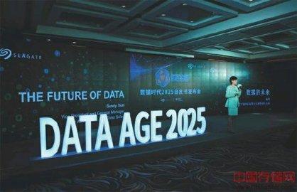 IDC发布《数据时代 2025》白皮书,2025年全球数据量将达163ZB