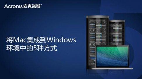 5种方式让您的Mac无缝集成到Windows环境中