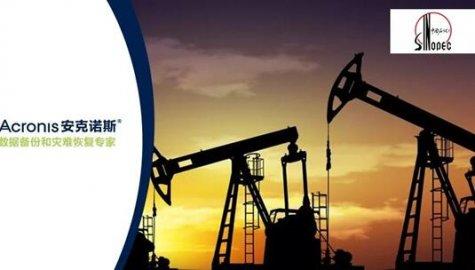 安克诺斯保障中国石油化工股份有限公司服务器补丁升级管理系统安全