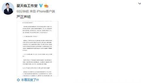 翟天临博士论文疑抄袭,不知道知网是啥...