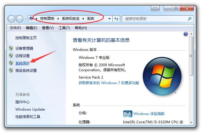 Windows 7 系统快速恢复方法之一:使用自带系统还原工具