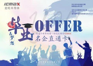 宏旺半导体ICMAX开启湖南名校春季校招,等你来盘!