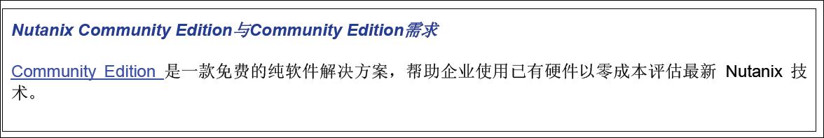 Nutanix 超融合基础架构和工作原理介绍(图文全面)