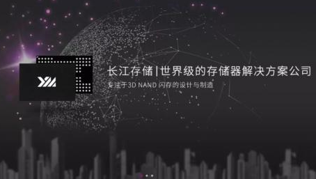 长江存储将如期在今年年底量产64层3D NAND闪存芯片