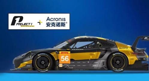 耐力赛车队Team Project 1 与Acronis安克诺斯达成多年合作伙伴关系