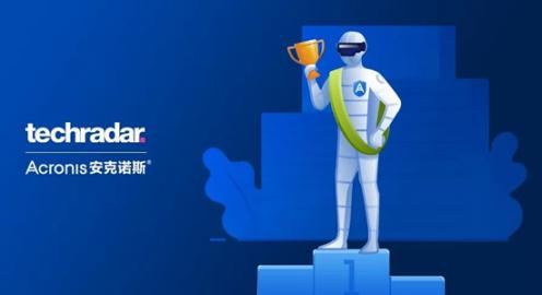 Acornis True Image 2019 被知名媒体TechRadar评测为2019年度最佳备份软件