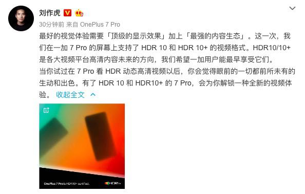 一加7 Pro将支持HDR10+,为用户带来先进的视觉体验