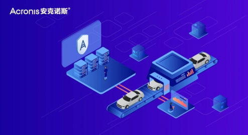 Acronis(安克诺斯)先进网络保护解决方案降低汽车制造业的宕机成本,助力企业智能制造之路稳健前行