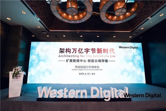 引领数据存储变革 西部数据举办2019云存储峰会