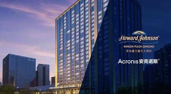 Acronis安克诺斯为青岛康大豪生大酒店业务系统数据提供统一、便捷的保护方案