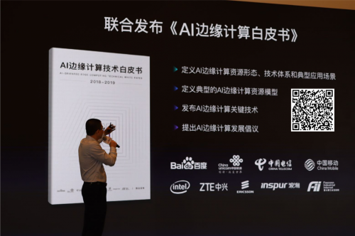 AI和5G如何聚能裂变?Baidu Create 2019发布AI边缘计算技术白皮书