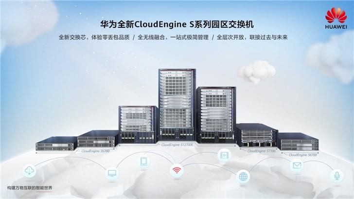 华为发布全系列CloudEngine S园区交换机新品