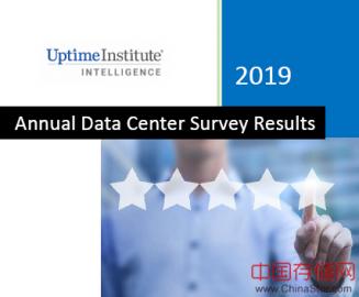 2019年度数据中心正常运行时间调查报告:人员配置是难题