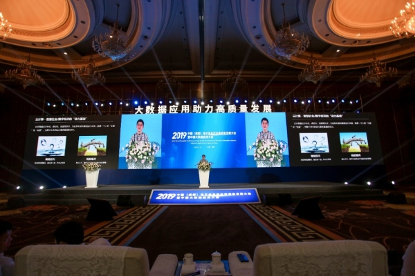2019中国大数据应用大会:聚焦大数据应用 推动数字经济高质量发展