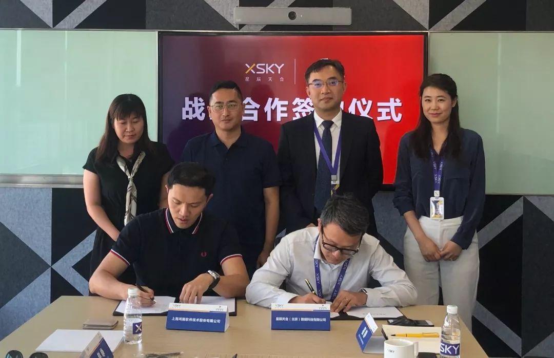 鸿翼与XSKY达成战略合作,以数据赋能助力企业数字化转型