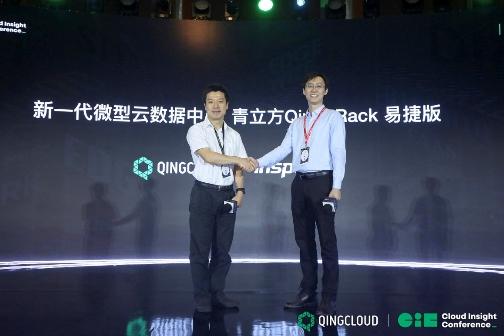 青云QingCloud与浪潮信息联合发布新一代微型云数据中心