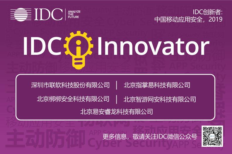 五家初创厂商被选为IDC中国移动应用安全创新者
