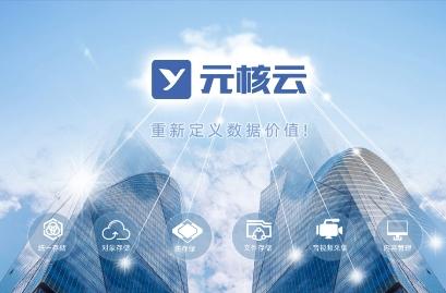 持续精耕自主可控及通用行业分布式存储市场,元核云从未缺席