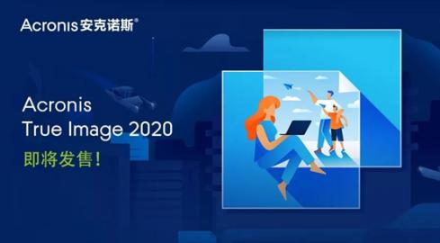 更快!更强!更高效! 新版本Acronis True Image 2020发布!