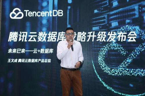 腾讯云发布五大数据库新品 未来聚焦三大主航道