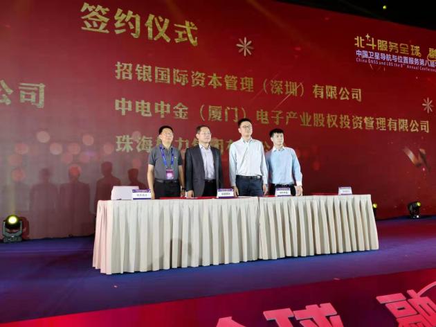 华大北斗与招银国际、中电中金、珠海格力举行战略合作框架协议签约仪式