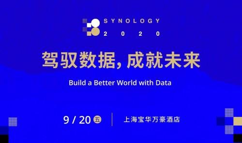 群晖2020大会,与行业大咖和IT专家一同驾驭数据,成就未来