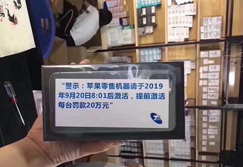 苹果:经销商不得在周五前激活iPhone 11 违者罚20万