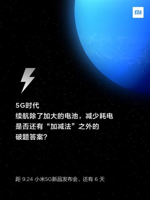 小米9 Pro 5G手机来了:有望配UFS 3.0,首发30W超级无线闪充