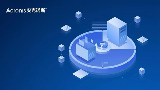 Acronis Backup让VMware数据保护更完整、更高效、更灵活!