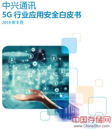 中兴通讯《5G行业应用安全白皮书》全文及下载,深刻洞察5G安全风险