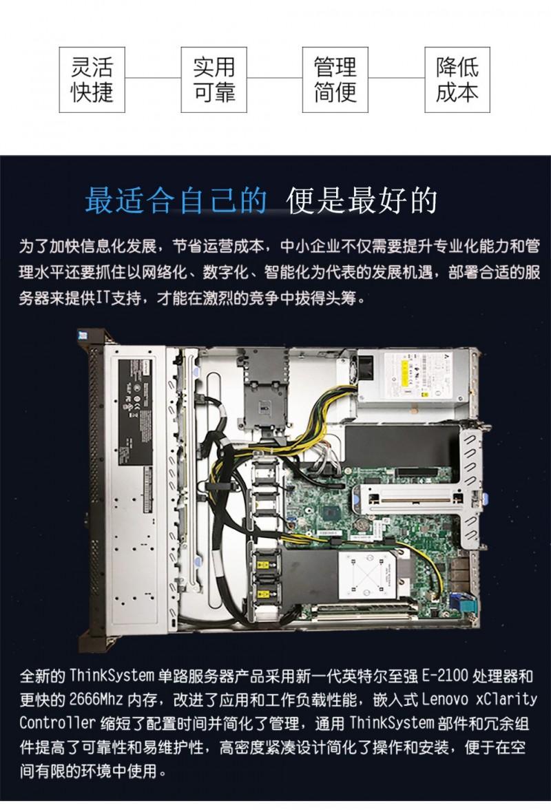 联想Lenovo服务器 SR2581U机架式存储服务器(替代X3250M6)至强E-2124 4核3.3G
