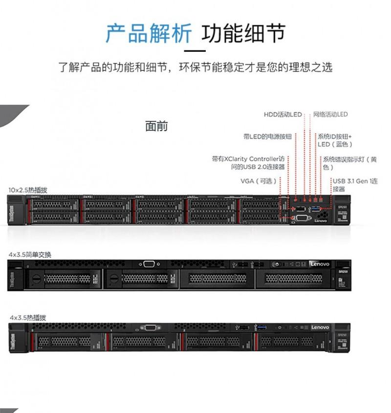 联想服务器Lenovo SR258(替代X3250M6)1U机架式服务器主机(3.5英寸) 易插拔机型:至强E-2124 4核3.3G 8G内存 2块1T硬盘 RAID1