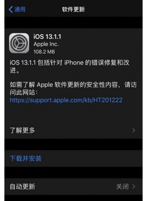 苹果发布iOS 13.1.1更新 修复第三方键盘APP安全等问题
