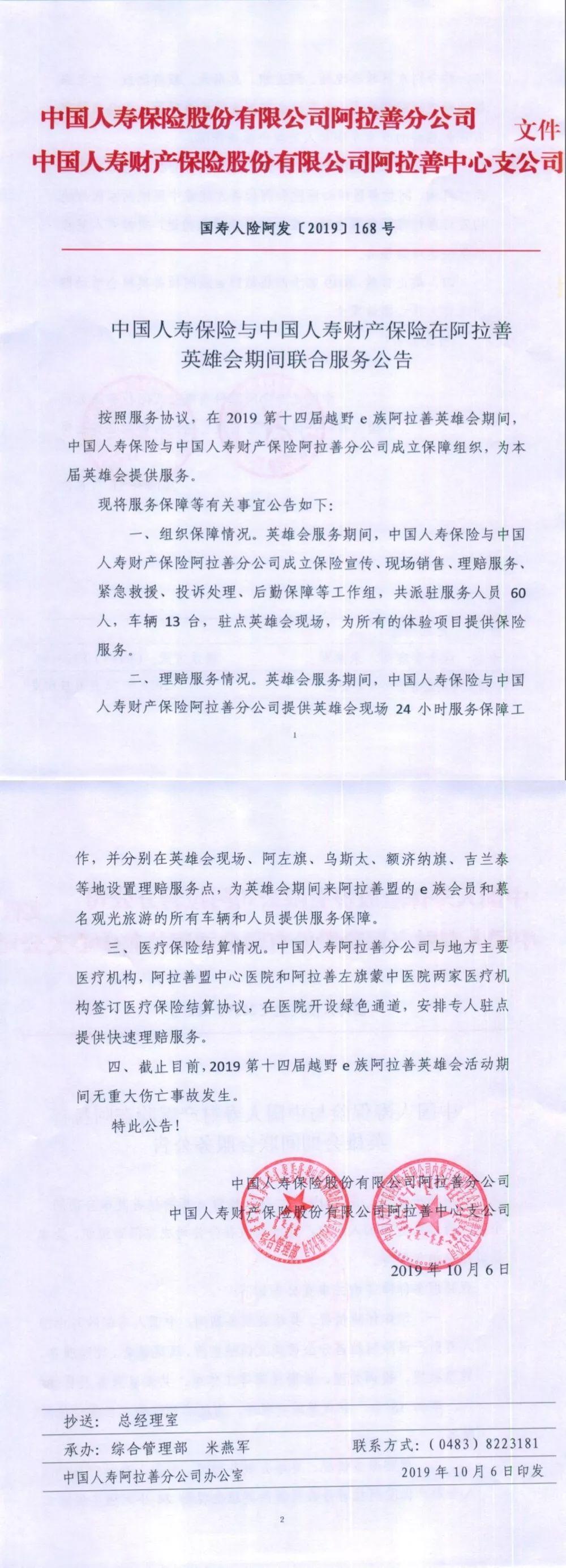阿拉善事件人寿公司公告:2019阿拉善英雄会无重大伤亡事故发生