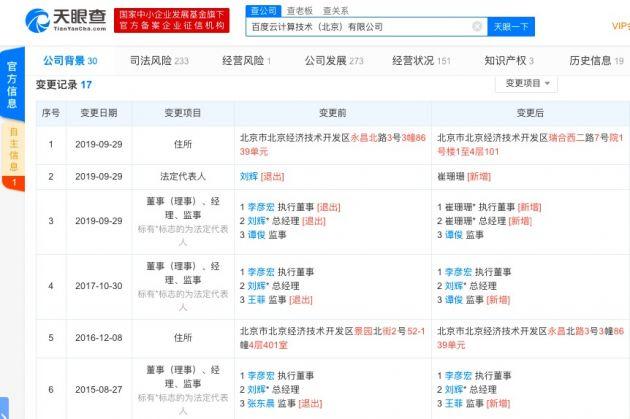 李彦宏卸任百度云计算技术公司执行董事 崔珊珊接任