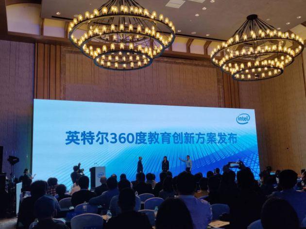 英特尔360度教育创新方案发布  推动数据赋能教育