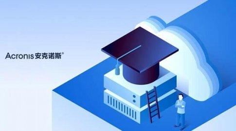 某高等学校成功从传统旧的备份系统迁移到Acronis Backup,满足业务连续性,降低成本。