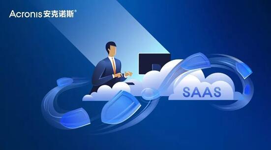 使用SaaS的企业,这样的错误安全感你有吗?