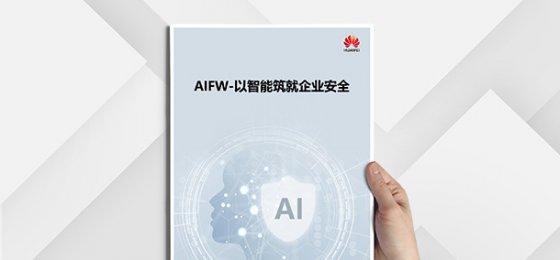 《AIFW-以智能筑就企业安全》思想领导力白皮书-华为联合Forrester发布