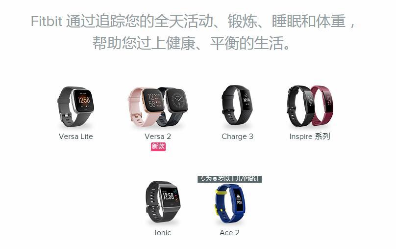 Google以21亿美元价格收购智能手表制造商Fitbit,将与苹果竞争
