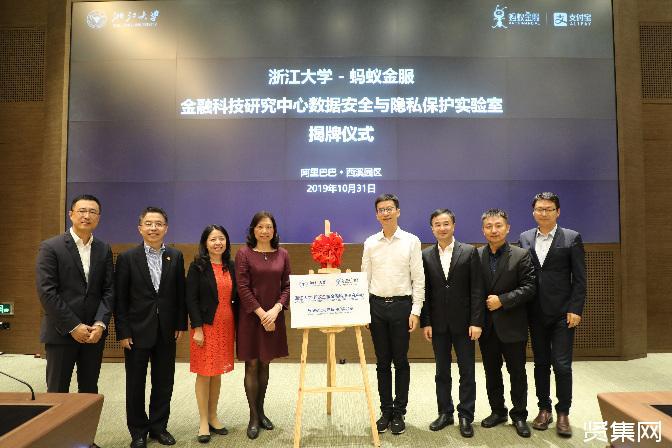 支付宝与浙江大学合建实验室,关注数据安全与隐私保护