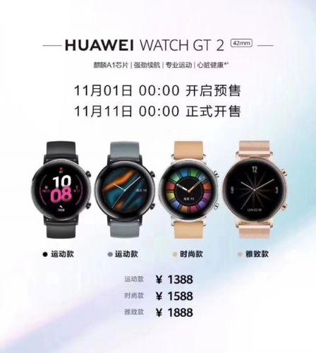 华为智能手表GT2 42mm评测:内置麒麟A1芯片 清新时尚的智能腕表
