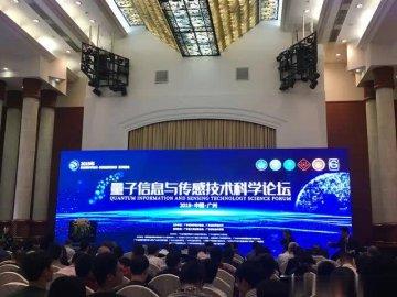 岭南科学论坛-量子信息与传感技术科学论坛在广州举行