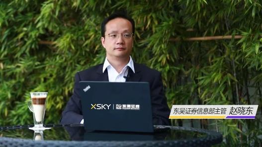 XSKY走进金融行业客户之东吴证券