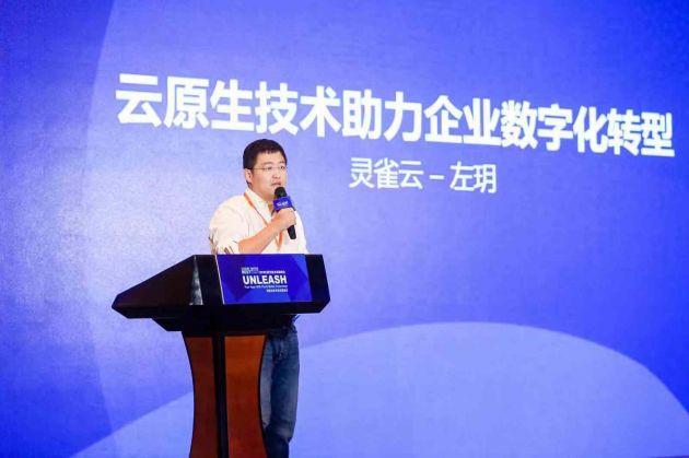 灵雀云CEO左�h:IT部门由成本中心转为收入中心是企业数字化转型成功标志之一