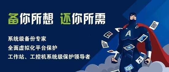 "Acronis DRaaS再次荣获2019年Gartner Peer Insights ""客户选择奖""殊荣"